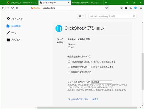 ウェブページ全体をスクリーンショット撮影する「ClickShot」4
