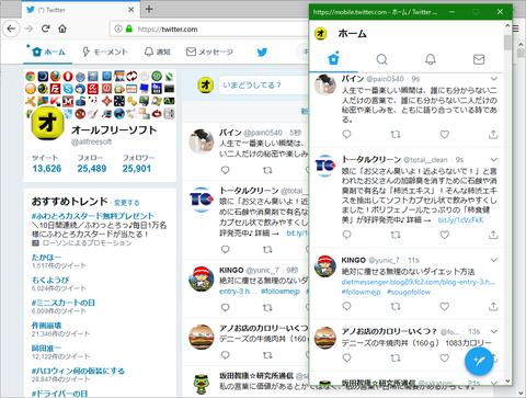 モバイル版Twitterを表示する「Twitter Web」0