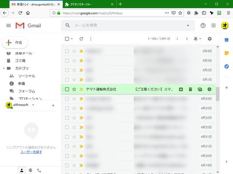 Gmailの行を強調表示する「Gmail Row Highlighter」1