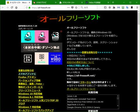ページの色を反転する「Inverter Cores」2