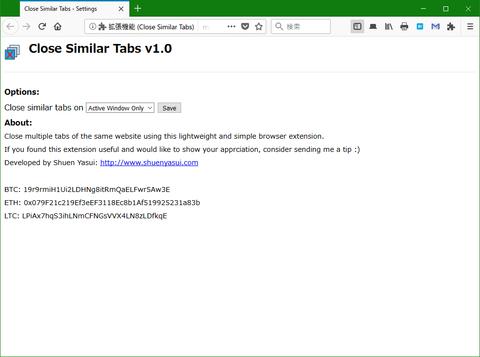同じウェブサイトの複数のタブを閉じる「Close Similar Tabs」3