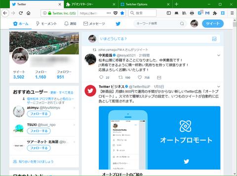複数のTwitterアカウントをワンクリックで切り替える4