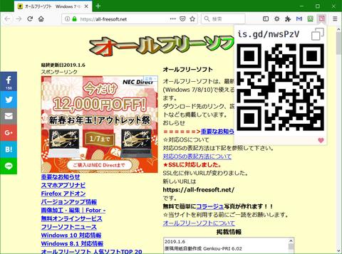 短縮URLとQRコードを生成する「Short URL & QR Code maker」2