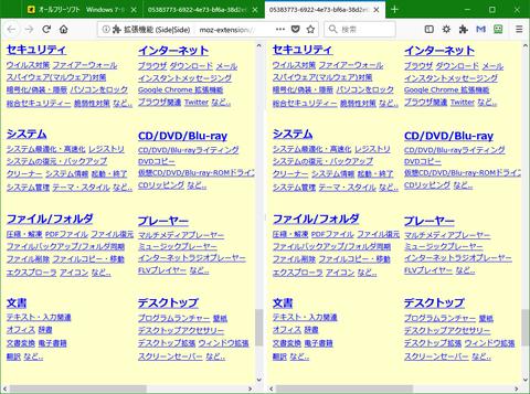 サイトを上下、左右に分割する「SideSide」2