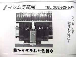 2010.6月号沼津商工会議所TeT掲載
