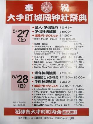 28 城岡神社例大祭ポスター