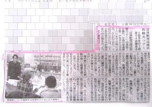 沼津朝日新聞の記事