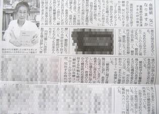 ブログ用 新聞掲載