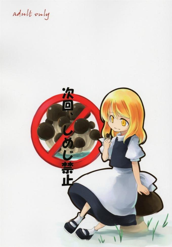 次回、しめじ禁止-01