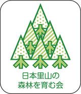 日本里山の森林を育む会