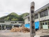 薪の学校1