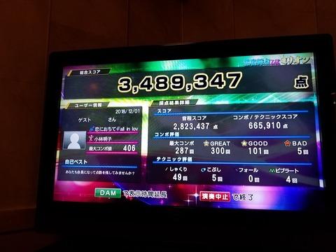 20181201_202550