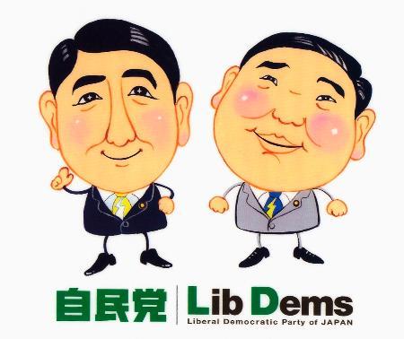 no title  安倍首相(左)と自民党の石破幹事長をモチーフにしたイラストコンテストで...