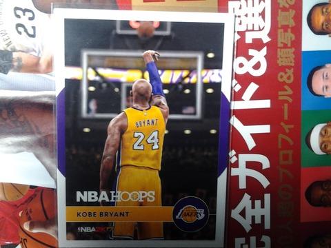 2017-2-d-3 Kobe  Bryant