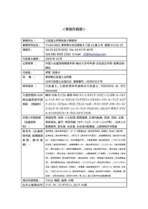 1609事務所概要実績_ページ_1