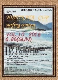 第10回九州西方カップポスター2016