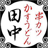 kushikatsu-tanaka