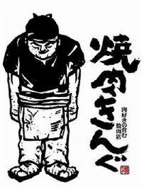 yakiniku-king