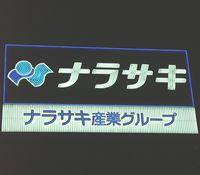 narasaki
