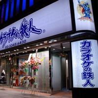 karaoke-tetsujin