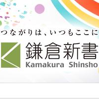 kamakura-shinsho