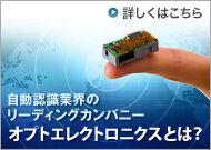 opto-electronics