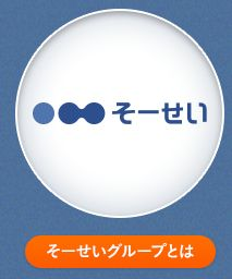 soseigroup