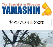 yamashin-filter