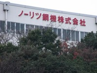 noritsukouki
