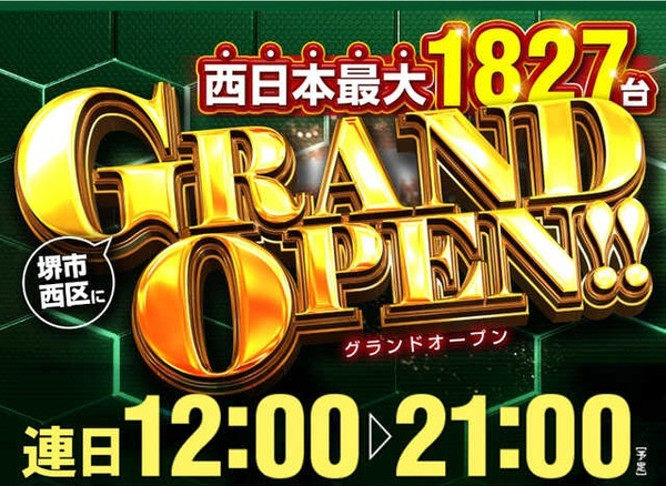 【画像】グランドオープンした西日本最大のパチンコ店「ラクエンプラス」の別積みが邪魔すぎるwwwww