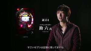 ぱちんこ ウルトラセブン 2 (8)