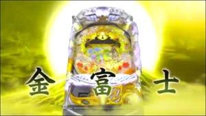 「CRスーパー海物語 IN JAPAN 金富士バージョン」PV (1)