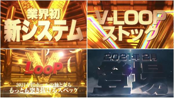 PフィーバーアイドルマスターのスペシャルPV第2弾が公開!業界初の新システム「V-LOOPをストック」!?