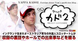 kado2_header