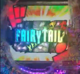 Pフェアリーテイル2のショート試打動画が公開。筐体上部には漫画とパトランプも