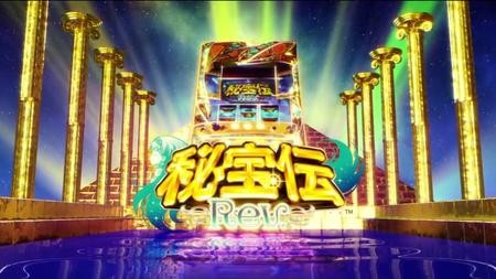 スロット「秘宝伝 Rev.」PV (7)