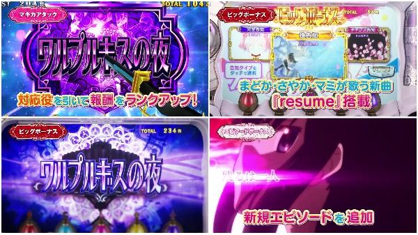 SLO劇場版T魔法少女まどか☆マギカ前後編3
