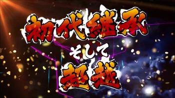 スロット「忍魂 ~暁ノ章~」PV (1)