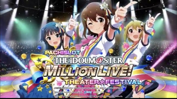 パチスロアイドルマスターミリオンライブのティザーPVが公開!