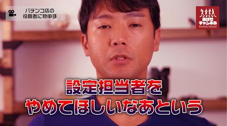 並ばせ屋山本氏がホール役職者に向けて動画を公開「特定日にリセットしない奴は設定担当者をやめて欲しい」