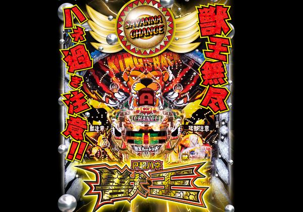 PIAグループ、P超ハネ獣王を日本最大導入。自分で「どうしたPIA!?」と言う始末www