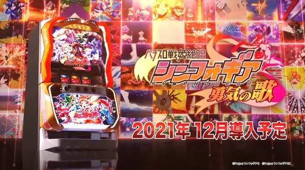 S戦姫絶唱シンフォギア2の最終決戦動画が公開!!流れ星演出はこんな感じで出るのか!