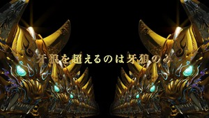 CR牙狼金色になれ PV (15)