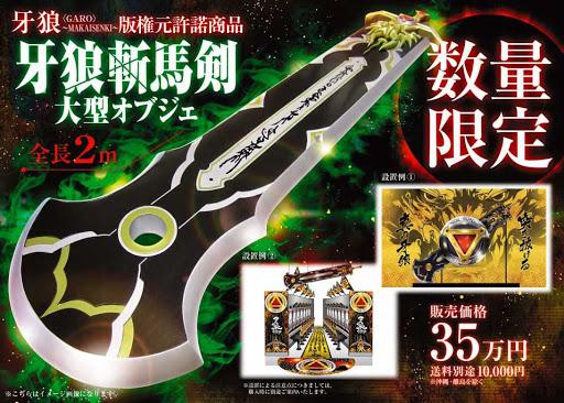【画像あり】パチンコ屋さんがP牙狼の導入に合わせて導入した斬馬剣がカッコいいwwwww