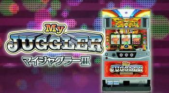 マイジャグラー3-設定判別・設定推測