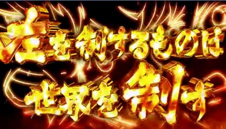 Sリングにかけろワールドチャンピオンカーニバル編のアンベール動画が公開!