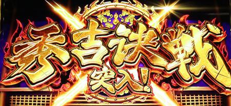 masamune2-hideyoshibattle
