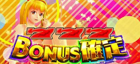 ooumi4-bonus