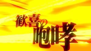 CR牙狼金色になれ PV (11)