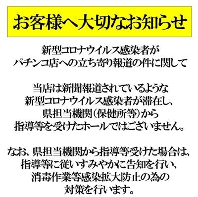 岐阜市内のパチンコ店(店名公開拒否)に新型コロナウイルス感染者が来店した問題、来店を否定する店が続々と